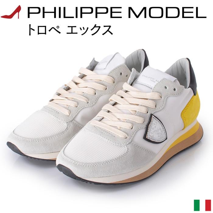 世界のセレブリティを魅了するイタリアPHILIPPE MODELフィリップモデルのレディーススニーカー 爽やかなホワイトにビビッドなイエローとブラックを合わせたお洒落な靴 フィリップモデル PHILIPPE MODEL レディース スニーカー 白 おしゃれ イタリア製 絶品 WS10 X ホワイト トロペエックス TRPX tropez WOMAN 軽量 厚底スニーカー お見舞い イエロー
