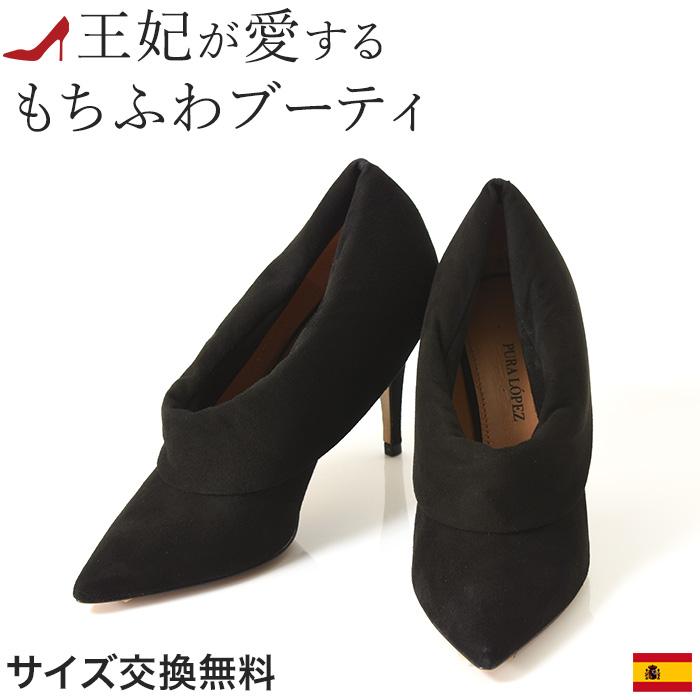ブーティ 本革 黒 ブーツ レディース ハイヒール スエード レザー ショートブーツ ブーティー ブラック ポインテッド トゥ プーラロペス PULA LOPEZ アンクル ブーツ 大きいサイズ 25cm