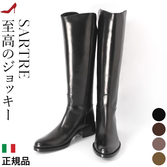 サルトル ブーツ ロングブーツ SARTORE 黒 ブラック ブラウン ジョッキー レディース ブランド