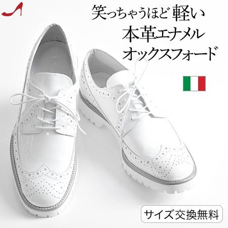 オックスフォードシューズ マニッシュシューズ レディース エナメル ホワイト 白 超軽量 軽い おじ靴