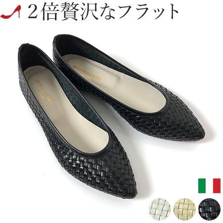 レザー パンプス フラット シューズ レディース 本革 ぺたんこ靴 メッシュ 編み込み ポインテッドトゥ イタリア ブランド 大きいサイズ 25cm 25.5cm