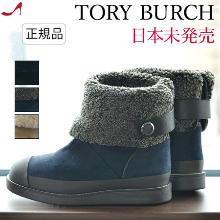 トリーバーチ ショート ブーツ ムートン ブーツ 厚底 レディース TORY BURCH MARGARET ブランド 正規品 スエード 裏ボア もこもこ あたたかい ネイビー 大きいサイズ 25cm