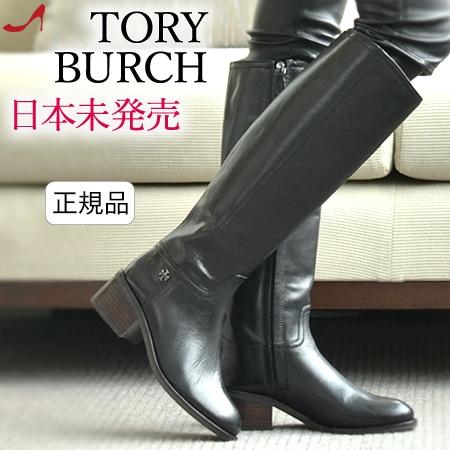 トリーバーチ ロングブーツ レディース 本革 ローヒール TORY BURCH 靴 ブランド ブーツ ブラック 黒 小さいサイズ 22cm 大きいサイズ 25cm