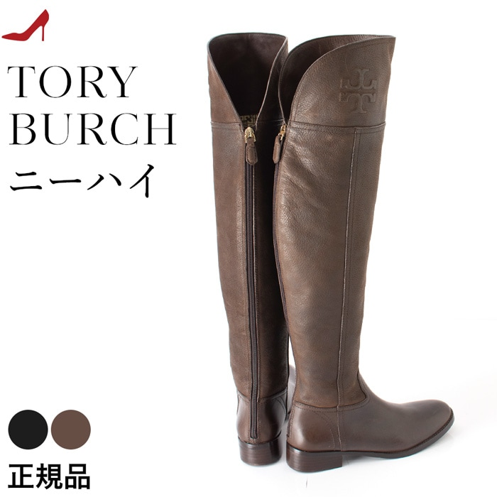 トリーバーチ ニーハイ ブーツ ロングブーツ 本革 TORY BURCH ブラック ブラウン ローヒール 大きいサイズ 26cm