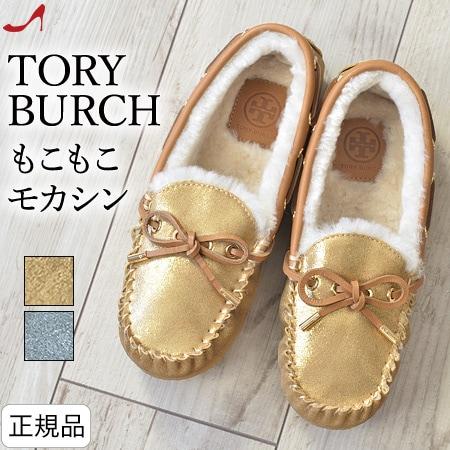トリー バーチ モカシン スリッポン もこもこ ムートン シューズ ぺたんこ 靴 TORY BURCH 裏ボア ゴールド グレー 22cm 大きいサイズ 26cm
