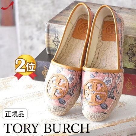 トリーバーチ スリッポン スニーカー フラットシューズ エスパドリーユ ぺたんこ 靴 tory burch 大きいサイズ 26cm