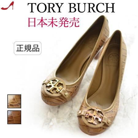 【ラスト1足】トリーバーチ パンプス 本革 太ヒール クロコ 型押し Tory Burch 靴 ベージュ トープ 大きいサイズ 26cm