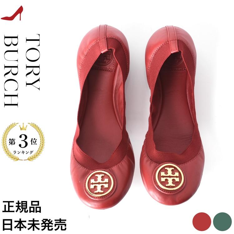 トリーバーチ フラットシューズ 歩きやすい レディース バレエシューズ パンプス ぺたんこ Tory Burch レッド グリーン 大きいサイズ 26cm 25cm