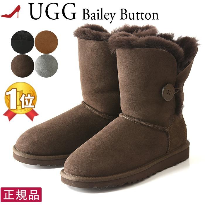 UGG ベイリーボタン ムートンブーツ ショート ブーツ レディース アグ bailey button 5803 正規品 グレー チェスナット ブラック チョコレート 21.5cm 22cm 大きいサイズ 26cm