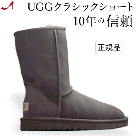 ムートンブーツ レディース UGG クラシック ショート ブーツ 正規品 UGG AUSTRALIA 5825 アグブーツ グレー 小さいサイズ 21.5cm 22cm