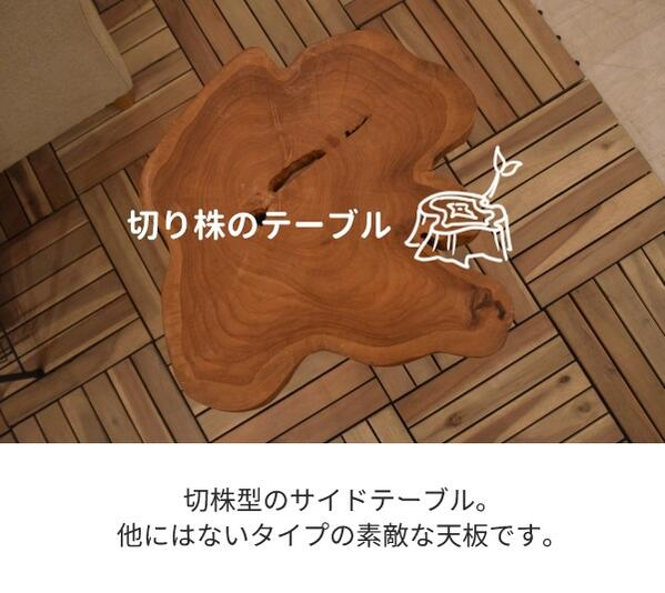 切株サイドテーブル コンパクトサイズ 天然木 素材の形を生かした切株型 可愛い 手ごろなサイズ感 小振りなのに高級感のある