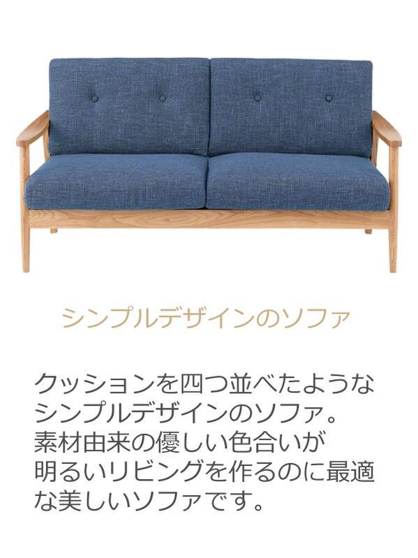 3人掛けソファ 淡い色合い ブルー ブラウン グリーン 横幅広めでゆったりと使える 3Pソファ 三人掛けソファー 木製フレーム リビング向き 北欧風 ナチュラルテイスト