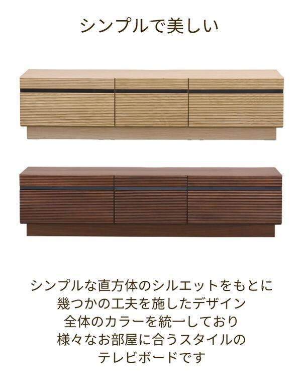 天然木TVボード テレビボード リビングボード ローボード 幅166cm アルダー ガラススリット シンプルデザイン ブラウン ナチュラル リビング収納 国産 日本製 完成品