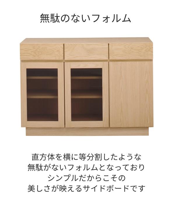 天然木 引き出し付 リビングボード サイドボード テレビボード ディスプレイ収納 リビング収納 ディスプレイボード 幅120×高さ83cm ガラス扉 可動棚付 シンプルデザイン ブラウン ナチュラル アルダー 国産 日本製