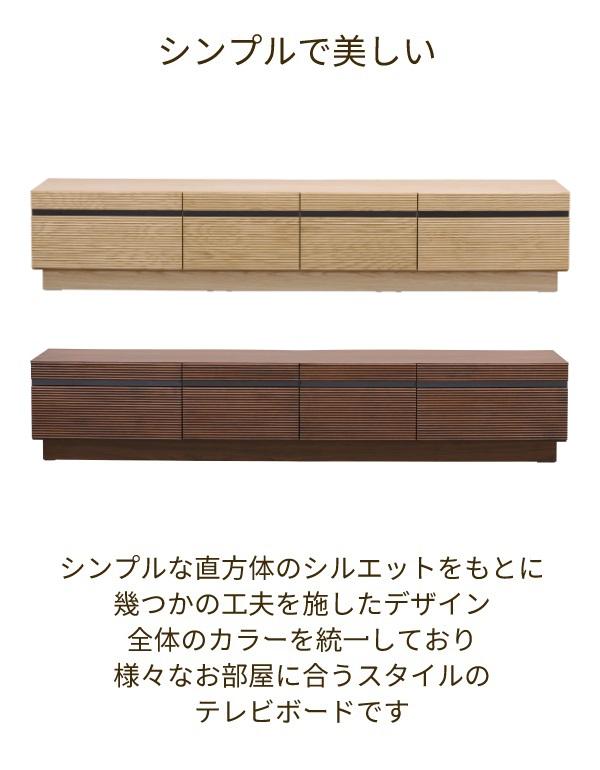 天然木TVボード テレビボード リビングボード ローボード リビング収納 幅約210cm アルダー ガラススリット シンプルデザイン ブラウン ナチュラル ラージタイプ 国産 日本製 完成品 ワイドタイプ 大きなテレビ台