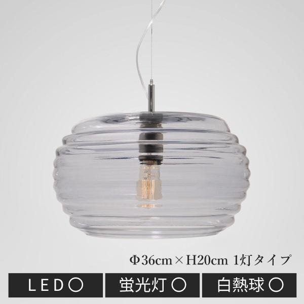 ガラスシェードライト 特徴的なシェード 球形に近い 提灯 スモーク ブラウン ペンダントライト