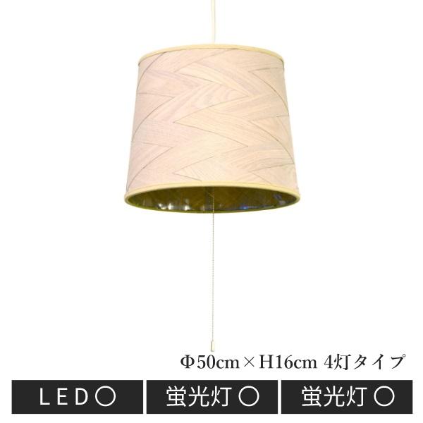 天然木をシェードにしたランプ コンパクトタイプ 優しい光を広げるランプ プルスイッチ 引っ掛けシーリング