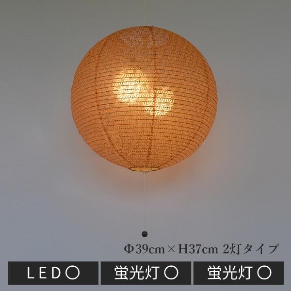 和紙を使用した和風ライト 和紙シェード 球形 オシャレな照明 ペンダントライト リビング ダイニング 日本製和紙使用 和モダン 丸 円 まる 昭和レトロ 小紋柄