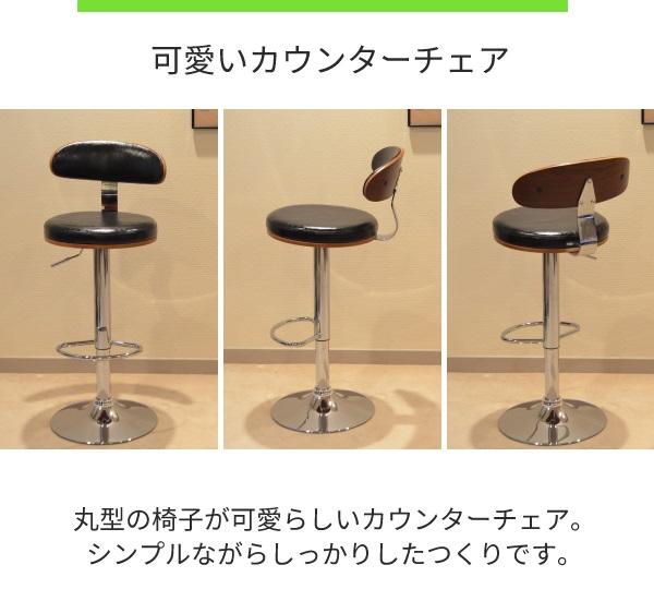 西海岸風カウンターチェア 椅子 ハイチェア カウンターチェア カウンターテーブルに 座面昇降可能 クロムメッキ 可愛い ブラウン ウッド ソフトレザー レトロ