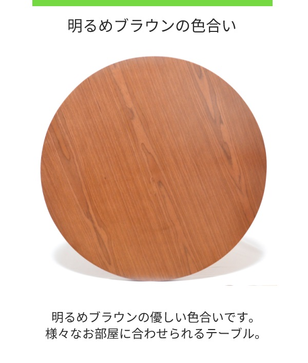 ウッドカウンターテーブル 丸い天板 スリム脚 スチール ウッド ブラウン ナチュラル カウンターチェアにも 背が高めのテーブル 円形