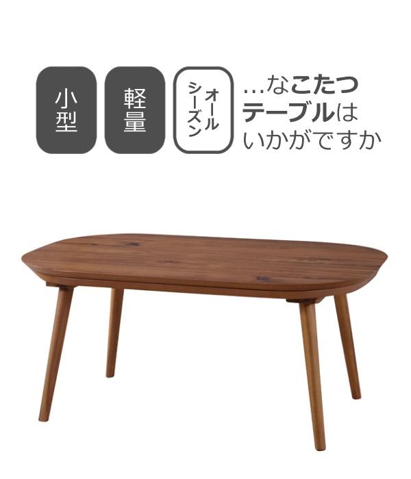 リビングテーブル こたつ 90 長方形 (丸みのある)ミニサイズでコンパクトなこたつテーブル 一人暮らし こたつ二人暮らしにも ACASIA 楕円にも近い形状 楕円こたつ ローテーブル センターテーブル 座卓 省スペース