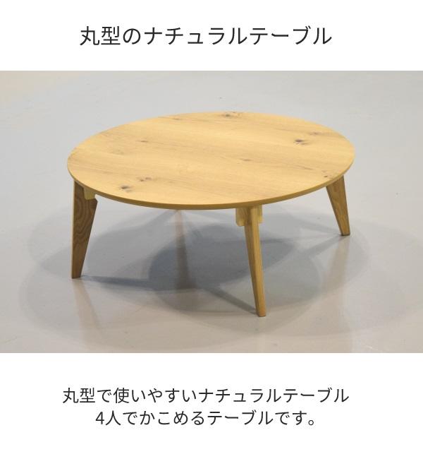 ナラ突板 国産 90 ローテーブル 丸 オシャレな脚の円形テーブル 折り畳みで簡単にコンパクト収納可能 丸い座卓 折れ脚 ローテーブル 座卓 日本製 ちゃぶ台 ナラ材 円形 円卓 ナラ 折れ脚 折りたたみ式 おしゃれ