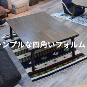 こたつ 105 四角いこたつ 可愛い お手軽サイズ 円筒状の脚 スタイリッシュなテーブル ローテーブルにも センターテーブルにも フラットヒーター 足元が広い ヒーターが目立たない
