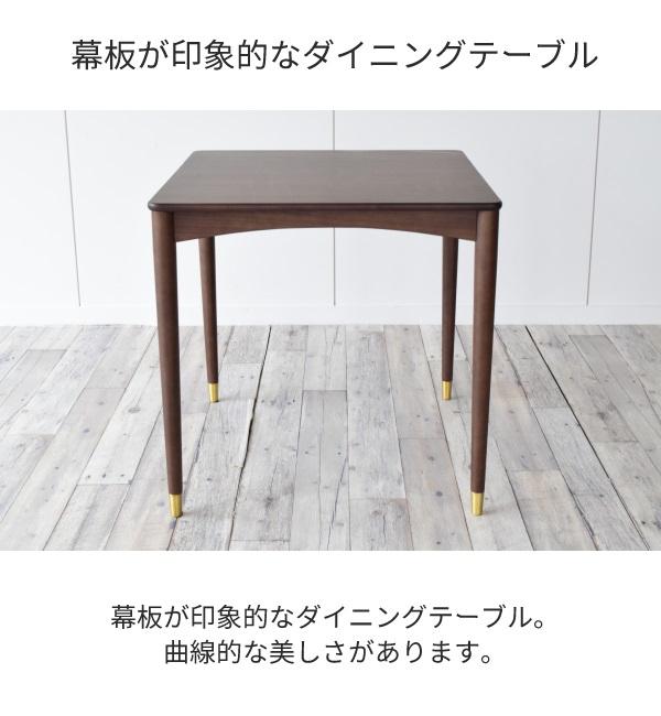 ダイニングテーブル 75 新製品 正方形 テーブル ウォールナット材 シンプル 幕板 曲線 カーブ ブラウン おしゃれなスッキリ脚