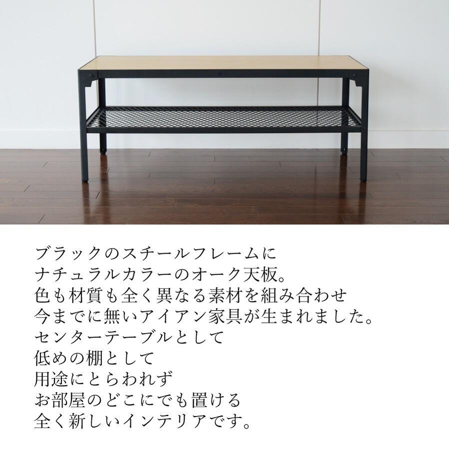 カフェスタイルローテーブル アイアンフレーム ナチュラル色 オーク材 センターテーブル ソファテーブル アイアン×天然木 スタイリッシュ インダストリアル スチールフレーム シンプル おしゃれ 西海岸テイスト