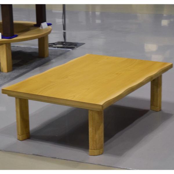 国産 天然白太付こたつ 150cm ナチュラル 継脚有 大き目サイズでゆったりと囲めるこたつテーブル 天然木の形状を生かした素朴なフォルム 和風 和テイスト 北欧 長方形