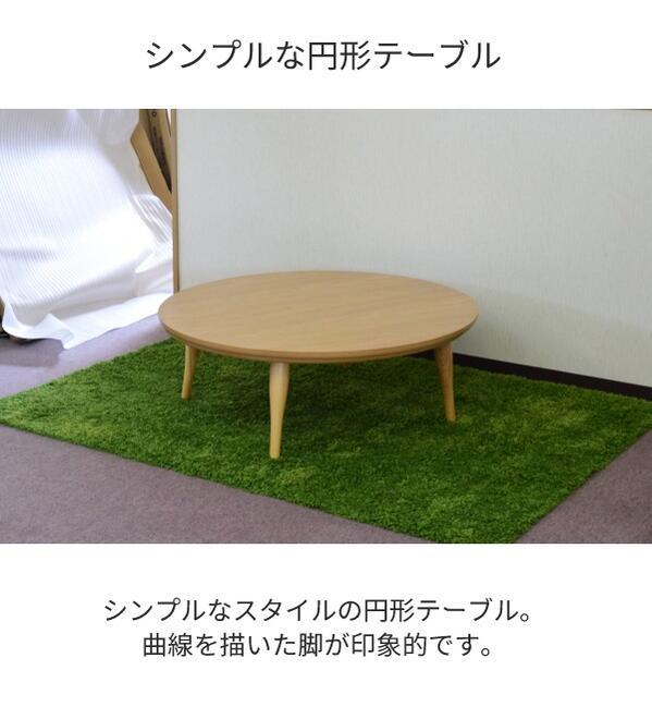 MIMO ミモ 120 円形ナチュラルテーブル ヒーター付き 楢 ナラ突板 ローテーブル こたつテーブル 和室 洋室 リビングテーブルにも 4人で使える 丸型 円形 正円 ナチュラル 曲線 120size 丸