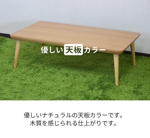 RENOVA MINI ヒーター着脱テーブル 120 こたつ ローテーブル 脚が可愛い スリムなスタイル ナチュラル サクラ センターテーブル コーヒーテーブル 長方形 日本製 オールシーズン対応 ヒーター付き 夏向きな涼し気な薄っすらピンク 北欧 デザイン