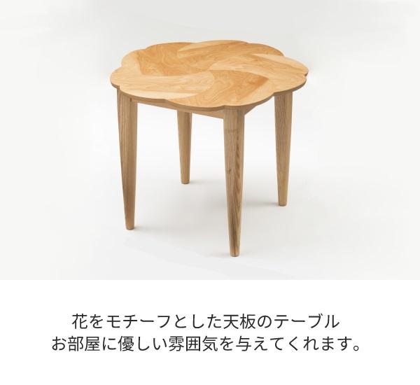桜天板のテーブル 花の形 テーブル フラワーモチーフ 桜材 脚が丸い 可愛い コンパクト 円形に近いテーブル ナチュラル ダイニングに カフェ 和モダン 北欧 ナチュラル