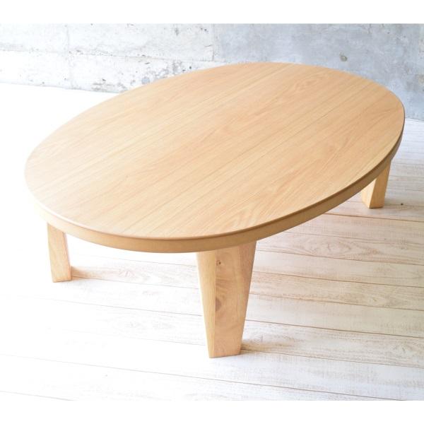 国産 折れ脚ローテーブル フルレ 150 オーバル ナチュラルカラー オーバル 楕円天板 和洋のお部屋に似合う座卓テーブル リビングテーブル ソファテーブルファミリータイプ 折りたたみ式 センターテーブル 折りたたみ 北欧 ナラ材 おしゃれ