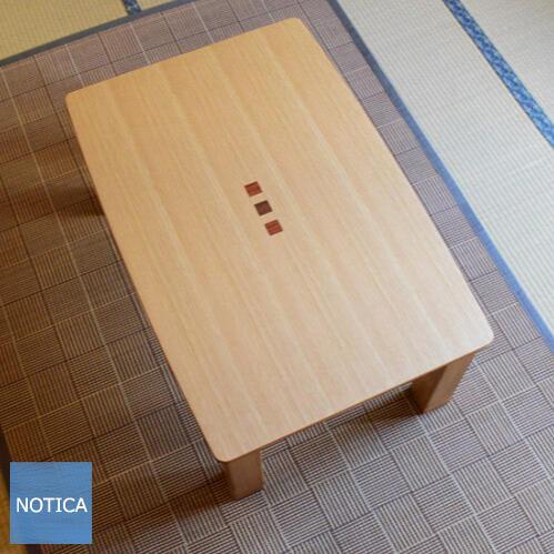 LD105 コンパクトなこたつ ナラ材 長方形 木象嵌 こたつ つや消し ナラ木材使用 ナチュラル色 北欧 ソファテーブルにも つや消し仕上げ 国産 1-3人家族向き 一人暮らしにも おしゃれ 105×75サイズ