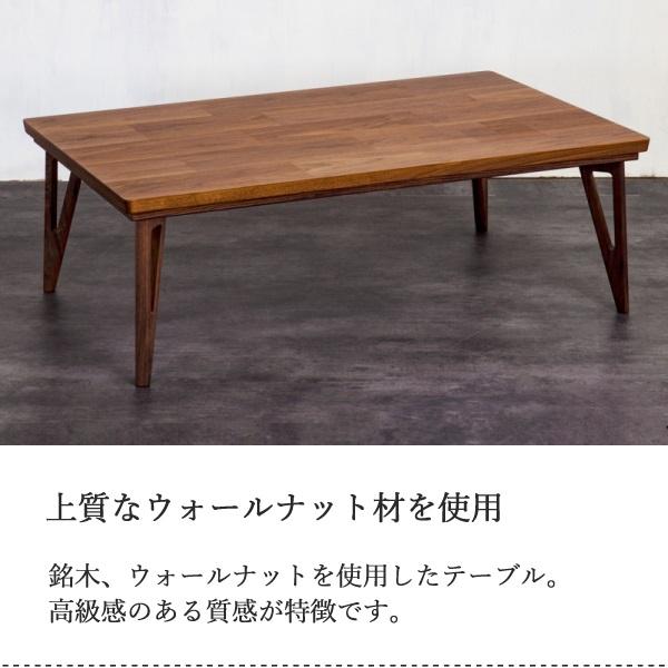 Mojo Delta Walnut 105 ウォールナット材 三角の脚 デルタ脚 ブラウン ブロック状の組み合わせ スマートな印象 モダンスタイル 国産テーブル 日本産こたつ