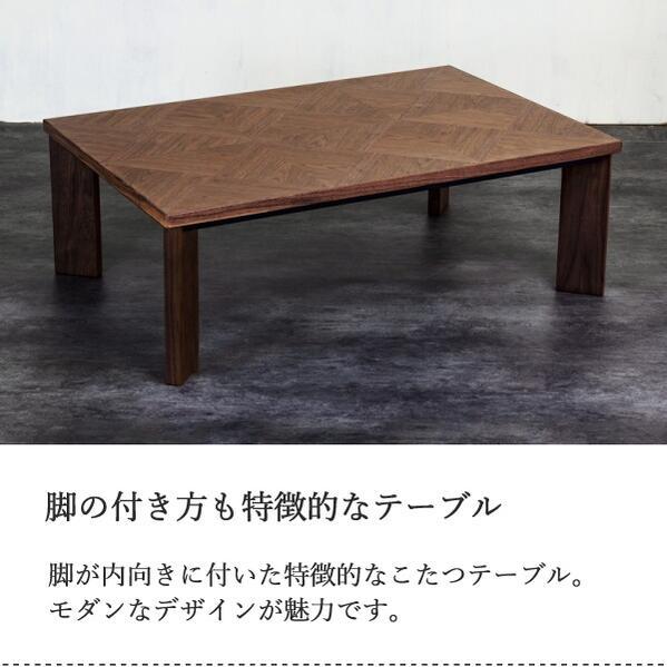 trekant112 こたつテーブル 112サイズ 長方形 三角形 濃淡の有るデザイン ブラウン 可愛いテーブル シンプルモダン