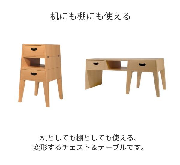 テーブルにもチェストにも 変形する便利なチェスト&テーブル センターテーブル チェスト ビーチ材 ナチュラル コンパクト 機能性 台形 デザイナーズ