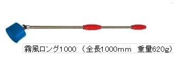 霧風ロング 1000