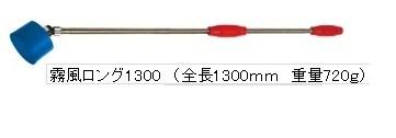 霧風ロング 1300