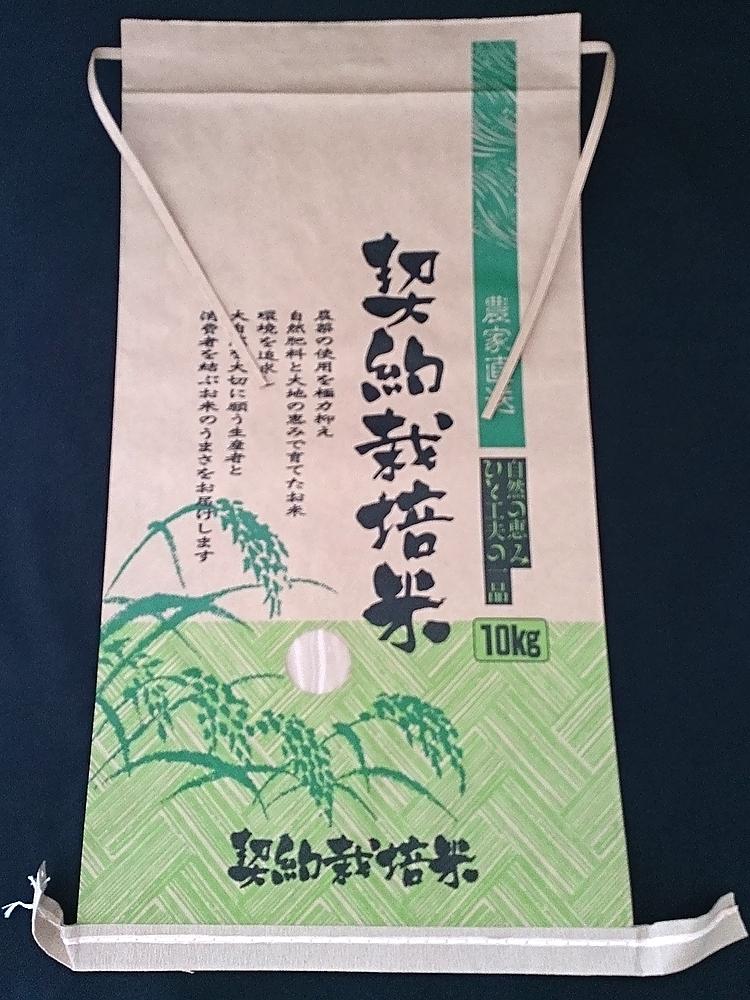 クラフト米袋契約栽培米 10kg用 300枚