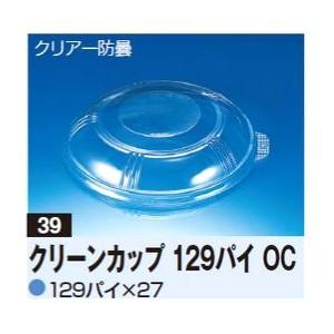 クリーンカップ丸蓋 129-OC 129φx27mm 1500枚