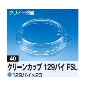 クリーンカップ丸蓋 129FSL 129φx23mm 1500枚