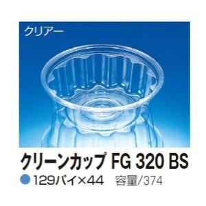 クリーンカップ丸 FG320BS 129φx44mm 1500枚
