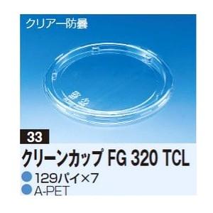クリーンカップ丸蓋 FG320TCL 129φx7mm 1500枚