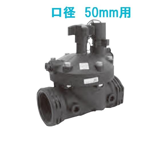 電磁弁 RI-DEV50 50mm用