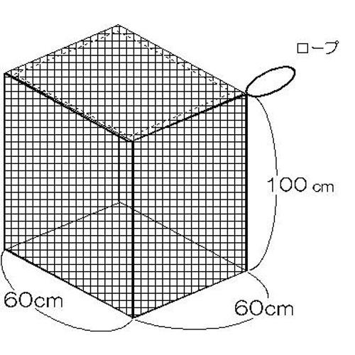 空き缶ネット 超定番 60cm×60cm×1m 有名な