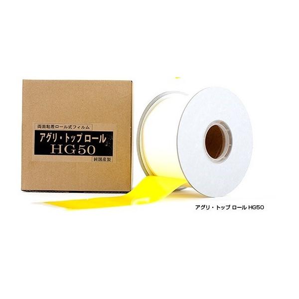 アグリトップロールHG50 黄 10cm×50m
