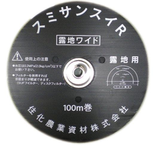 スミサンスイ R-露地ワイド 100m 2巻セット