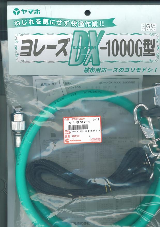 おすすめ 人気の製品 ヨレーズ8.5mm DX-1000G332020